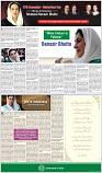 Benazir's-Special-Supplement-1
